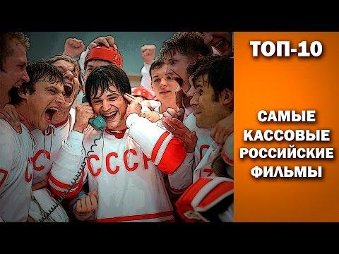 ТОП-10. Самые кассовые российские фильмы. - Видео онлайн