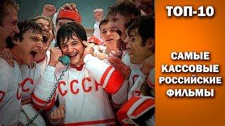 ТОП-10. Самые кассовые российские фильмы.