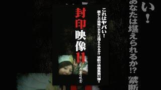 封印映像11 天井裏の呪念 thumbnail