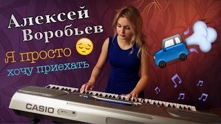 Алексей Воробьев - Я просто хочу приехать (LeroMusic | piano cover) - Душевное исполнение