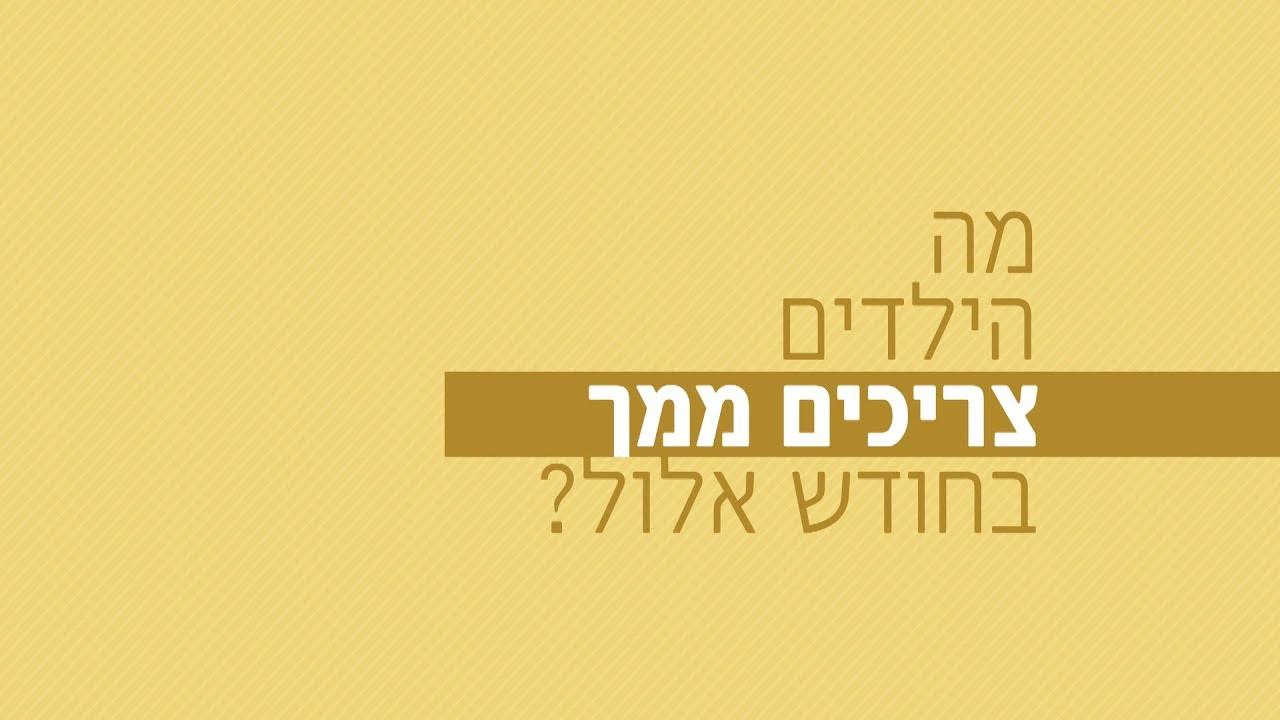 מה הילדים צריכים ממך בחודש אלול?  👨👩👧👧💝 רגע של אור עם הרב ישראל אברג'ל