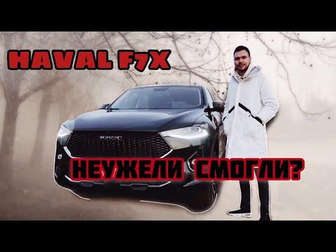 КИТАЕЦ КОТОРЫЙ СМОГ? | HAVAL F7x ОБЗОР, ТЕСТ ДРАЙВ