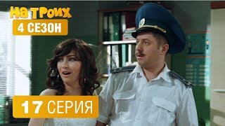 На троих - НОВАЯ СЕРИЯ 2018 - 4 сезон 17 серия | ЮМОР ICTV