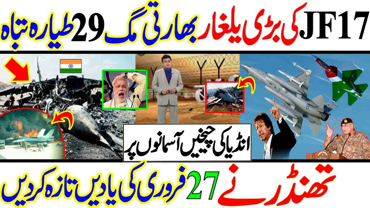 Indian MiG 29 Fighter Jet Down As JF-17 Thunder Achieve Another Milestone I Cover Point