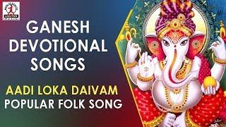 Ganesh Devotional Songs | Aadi Loka Daivam Popular Folk Song | Lalitha Audios And Videos