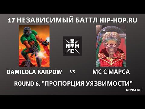 """Noize MC - 17 независимый баттл. Раунд 6. Пропорция уязвимости. Дисс """"Смерть захватчикам"""" (2020)"""