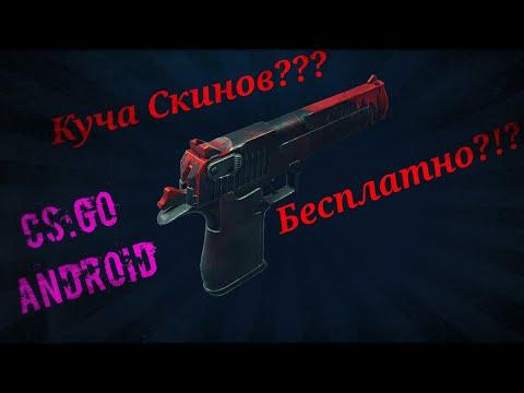 Standoff 2 - Легальный ЧИТ!!!