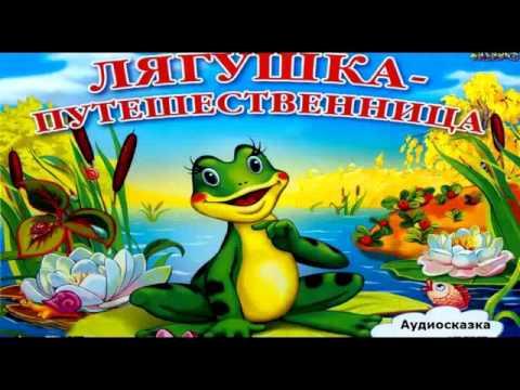 Аудио сказка для детей Лягушка путешественница, Всеволод Гаршин