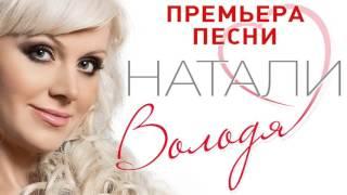 Натали - Володя (Премьера ПЕСНИ 2015!!!)