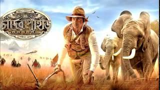 Chander pahar(চাঁদের পাহাড়) part 5 by Bibhutibhushan Bandopadhyay Audio story