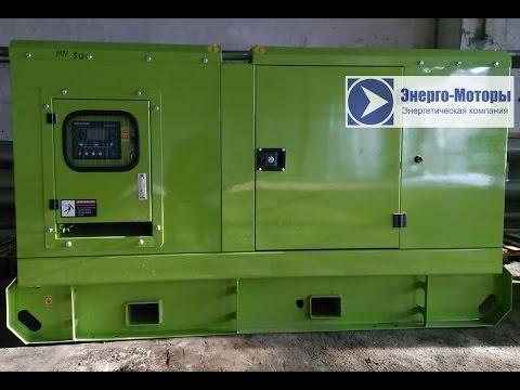 Дизельный генератор 50 кВт (АД-50-Т400), двигатель Ricardo, в еврокожухе