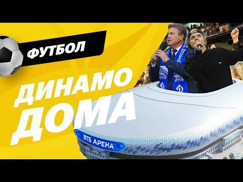 """Pharaoh, Лещенко и эпик фэйл с результатом. Открытие стадиона """"Динамо"""""""