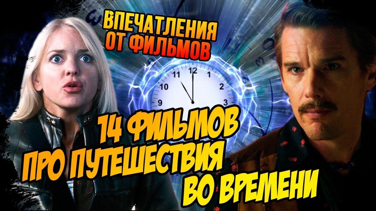 IKOTIKA - Фильмы про путешествия во времени (часть 1) (Впечатления от фильмов) Смотри на OKTV.uz