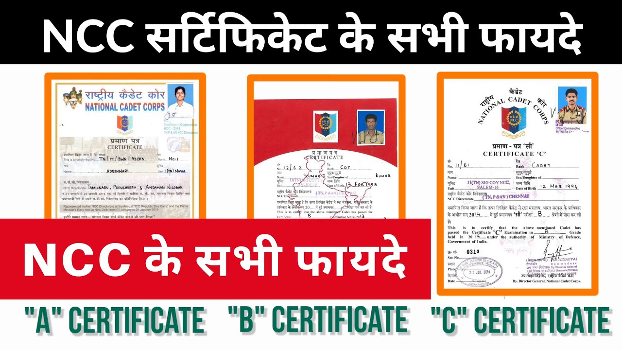 certificate ncc army police