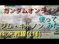 ガンダムオンライン連邦軍 ジム・キャノン(北米戦線仕様)