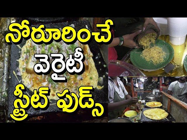 VijayaWada   Street Foods   Night Food   Food Street   విజయవాడ స్ట్రీట్ ఫుడ్స్ రుచులు