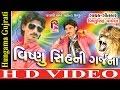 Ye Meri Mohabbat Sun   Gujarati Romantic Song 2017   Vishnu Singh   Garba Special Song