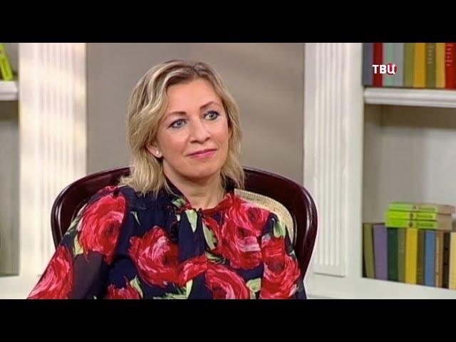 Мария Захарова. Мой герой