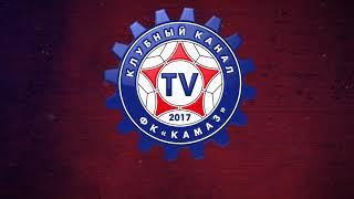 Послематчевая пресс-конференция  «КАМАЗ» 2:2 «Звезда»