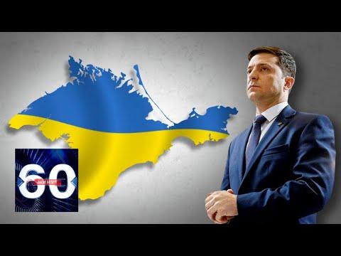 Водная блокада Крыма ударила по Украине. 60 минут от 13.02.20