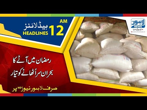 12 AM Headlines Lahore News HD - 23 May 2018