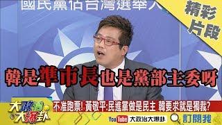 【精彩】正副議長選舉跑票就開除! 綠媒帶風向批韓獨裁