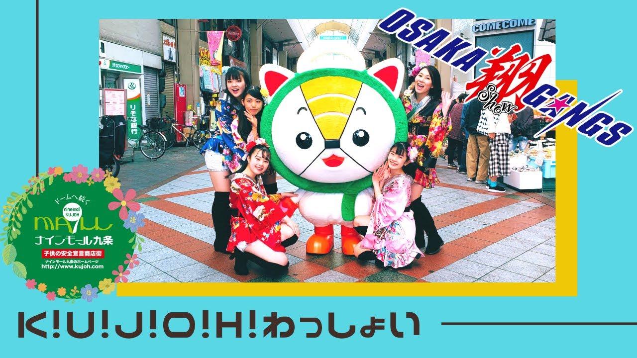 MV「K!U!J!O!H!わっしょい」解禁