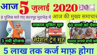 3 July 2020 आज की खबरें देश के मुख्य समाचार Today Breaking News #SBI,PM Modi,Petrol Price