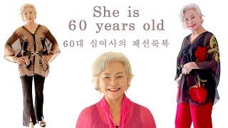 [Silver Fashion] Mom's LOO…