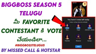 How to Vote for Your Favourite contestant in BIGGBOSS SEASON 5 TELUGU   TechwajTelugu