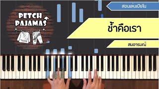 ช้ำคือเรา - สมอารมณ์ - Piano Cover & Tutorial สอนเล่นเปียโน
