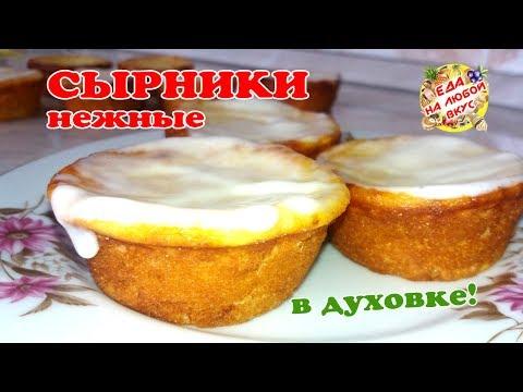 сырники в духовке пошаговый фото рецепт