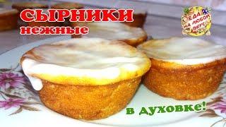 Сырники в духовке | Быстрый рецепт из творога на кефире!