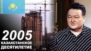 Казахстан в 2005 году. Новые Дома и Нуркадилов