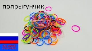 Мячик попрыгунчик из резинок без станка Rainbow Loom(подпишись на новые видео ;-) http://www.youtube.com/channel/UCJpwGAdcGcn7pI9FRNWIlRA?sub_confirmation=1 Стиль