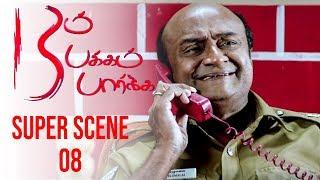 13 aam Pakkam Paarkka Tamil Movie | Scene 8 | RathanMouli | SreeRam Karthik