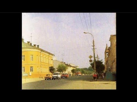 Переславль-Залесский в 1980-х / Pereslavl-Zalessky In The 1980s