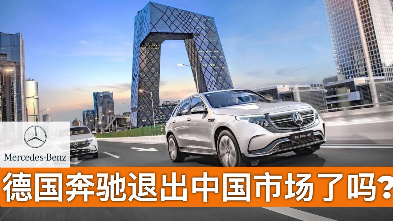 新闻分析:德国奔驰退出中国市场了吗?/王剑每日观察/20201128