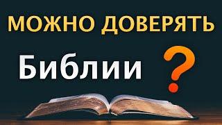 Можем ли мы доверять Библии?