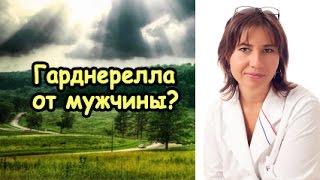 Может ли мужчина заразить гарднереллой?(http://doctormakarova.ru/ Опасен ли муж для своей жены, если у его любовницы обнаружили бактериальный вагиноз?, 2014-12-10T14:12:30.000Z)