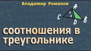 cоотношения между сторонами и углами ТРЕУГОЛЬНИКА ч.➊ | 7 класс