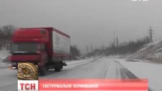Путь к Киеву превратился в дорогу экстрима