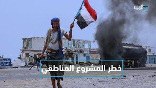 خطر المشروع المناطقي على عدالة القضية الجنوبية حوار علي صلاح | أبعاد في المسار