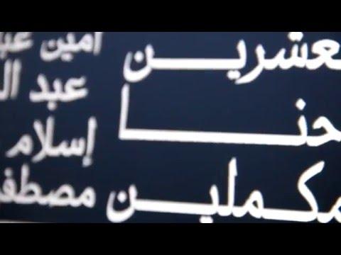 فيديو اغنية صرخة العشرين HD مع الكلمات ألتراس وايت نايتس - UWK