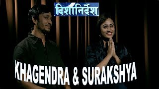 Khagendra Lamichhane and Surakshya Panta on Dishanirdesh with Vijay Kumar