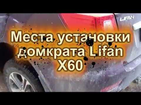 видео: Места установки домкрат на lifan x60