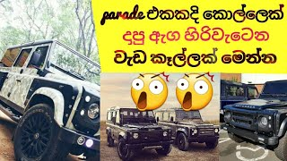 Sri Lankan Off Road Rides | Land Rover Defender | 4x4 | Parade | Crazy Kids On the Road | Squad Goal