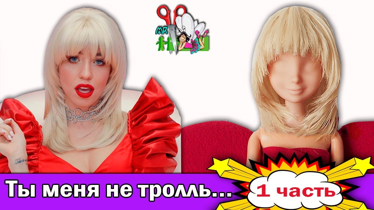 кукла надя дорофеева парик ооак часть 1 тролль время и стекло Muza Rukodeliya Muza Rukodeliya 1232 Hd