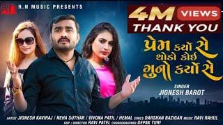 Jignesh Barot - Prem Karyo Se Thodo Koi Guno Karyo Se | Gujarati Song 2021 | Bewafa Song | Rn Music