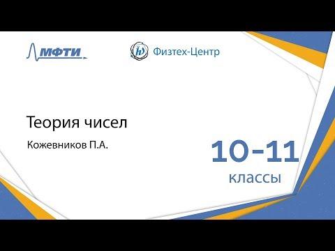 Подготовка к Всероссийской олимпиаде по математике. Теория чисел. 10-11 классы